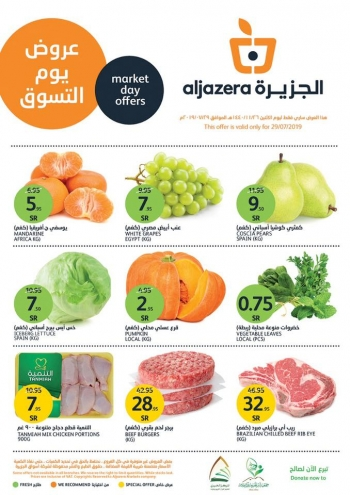 Aljazera Markets Aljazera Markets Day Offers