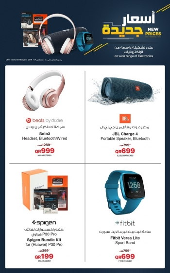 Jarir Bookstore Electronics New Prices Offers
