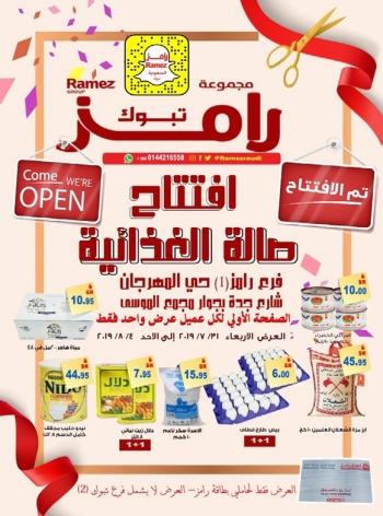 Ramez Ramez Tabuk Big Sale Offers