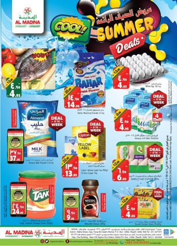 Al Madina Al Madina Hypermarket Cool Summer Offers