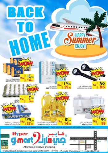 Gmart Hyper Gmart Back To Home Offers