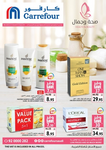 Carrefour Carrefour Hypermarket Health & Beauty Offers