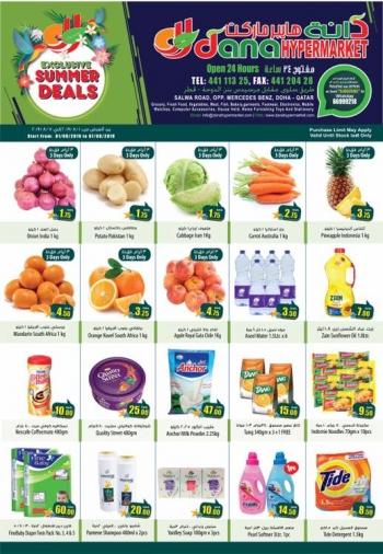 Dana Hypermarket Dana Hypermarket Exclusive Summer Deals