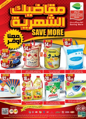Othaim Markets Abdullah Al Othaim Markets Weekly Best Offers