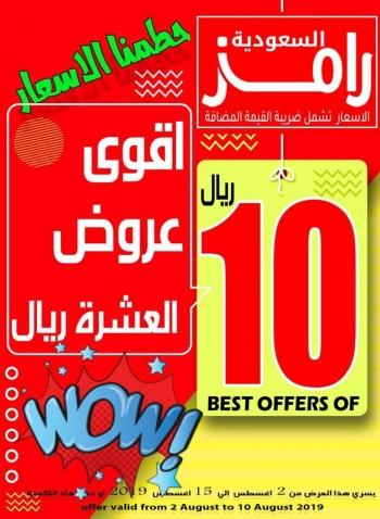 Ramez Ramez Best Offers Of 10 Riyal