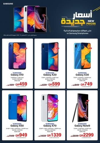 Jarir Bookstore Samsung Smartphone New Prices Offers