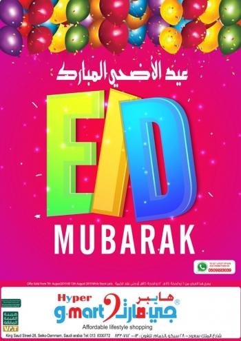 Gmart Hyper Gmart Eid Mubarak Offers