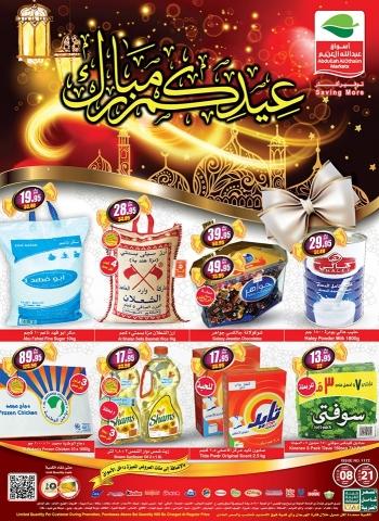 Othaim Markets Abdullah AlOthaim Markets Eid Al Adha Offers