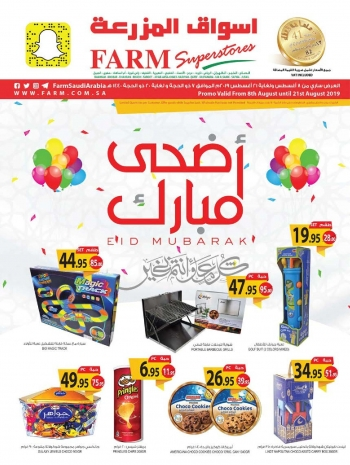 Farm Superstores Farm Superstores Eid Al Adha Offers
