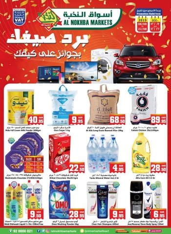 Al Nokhba Markets Al Nokhba Markets Weekly Offers