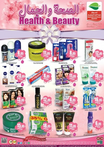 Othaim Markets Abdullah AlOthaim Markets Health & Beauty Offers