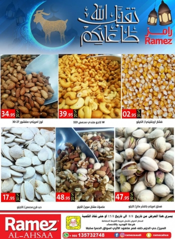 Ramez Ramez Al Ahsaa Eid Al Adha Offers