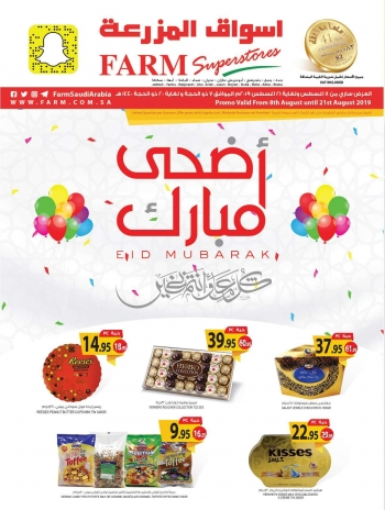 Farm Superstores Farm Superstores Eid Al Adha Great Offers