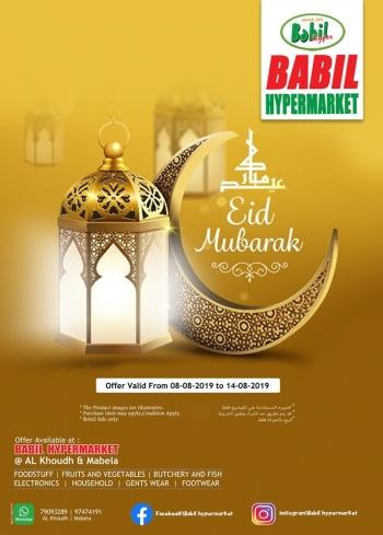Babil Hypermarket Eid Al Adha Offers