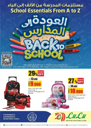 Lulu Lulu Hypermarket Back To School Deals