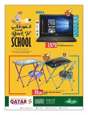 Saudia Hypermarket Saudia Hypermarket Back To School Offers
