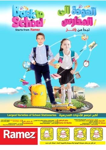 Ramez Ramez Dammam Back To School Offers