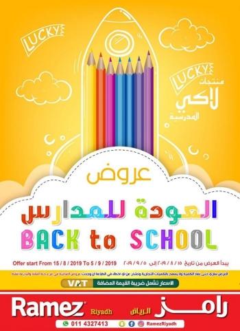Ramez Ramez Riyadh Back To School Offers