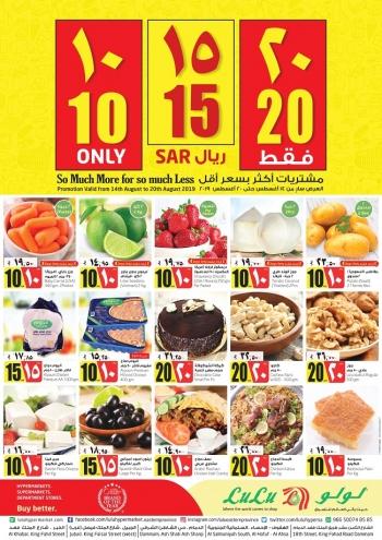 Lulu Lulu Hypermarket Only SAR 10,15,20 Offers