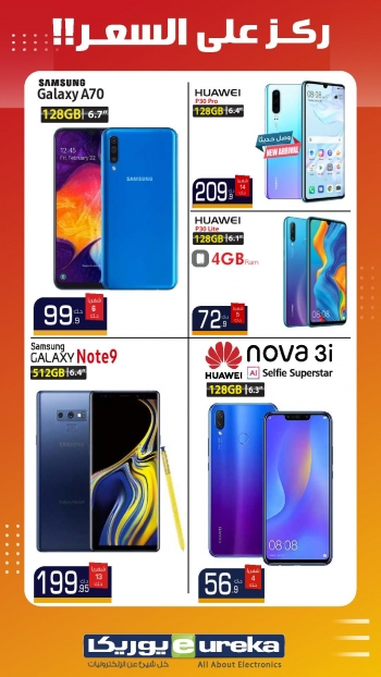 Eureka Offers and Promotions in Kuwait