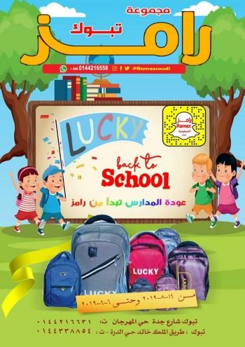 Ramez Ramez Tabuk Back To School Offers