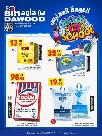 Bin Dawood Bin Dawood Back To School Offers Jeddah