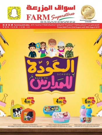 Farm Superstores Farm Superstores Back To School Offers