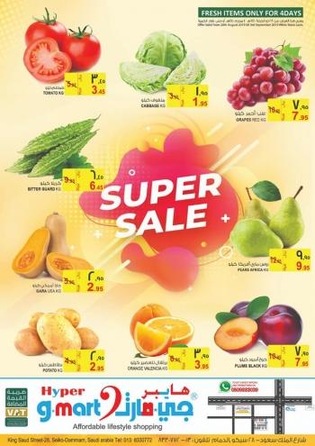 Gmart Hyper Gmart Super Sale Offers