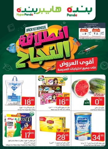 Hyper Panda Hyper Panda Back To School Offers