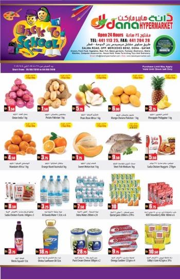 Dana Hypermarket Dana Hypermarket Back To School Offers
