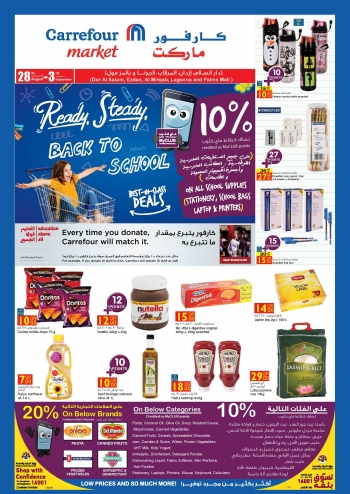Carrefour Carrefour Market Ready Steady Back To School Promotion