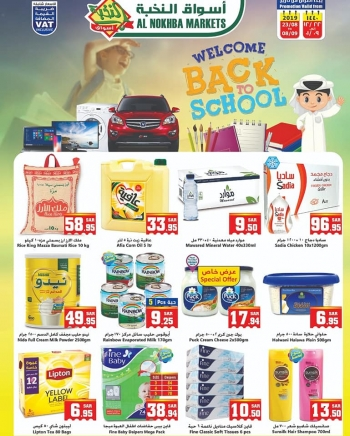 Al Nokhba Markets Al Nokhba Markets Back To School Offers