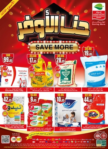 Othaim Markets Abdullah AlOthaim Markets Back To School Best Offers