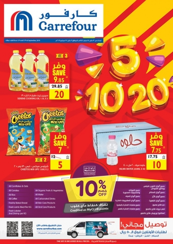Carrefour Carrefour Hypermarket 5, 10, 20 Offers