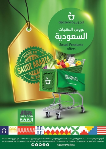 Aljazera Markets Aljazera Markets Saudi Products Offers