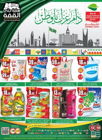 Othaim Markets Abdullah AlOthaim Markets National Day Offers