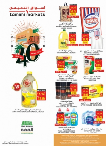 Tamimi Markets Tamimi Markets Great Weekly Deals