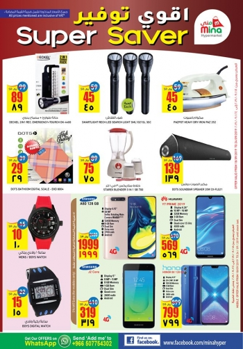 Mina Hypermarket Mina Hyper Super Saver Offers