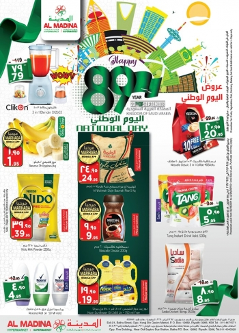 Al Madina Al Madina Hypermarket National Day Offers