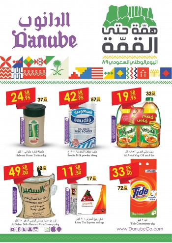 Danube Jeddah Happy National Day Offers