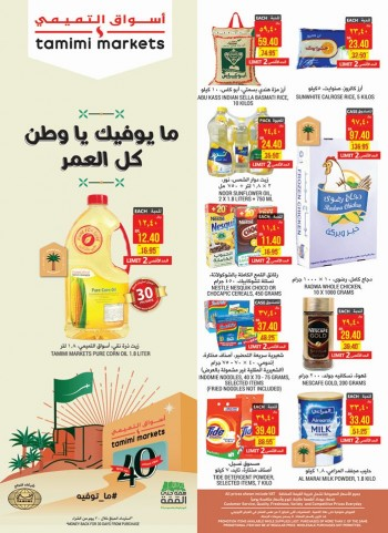 Tamimi Markets National Day Offers
