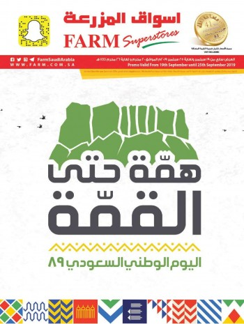 Farm Superstores National Day Offers