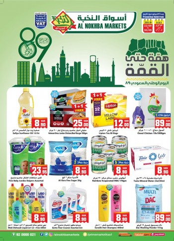 Al Nokhba Markets Al Nokhba Markets Great Offers