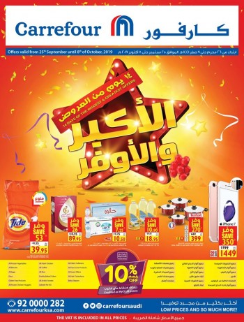 Carrefour Carrefour Hypermarket Biggest Offers