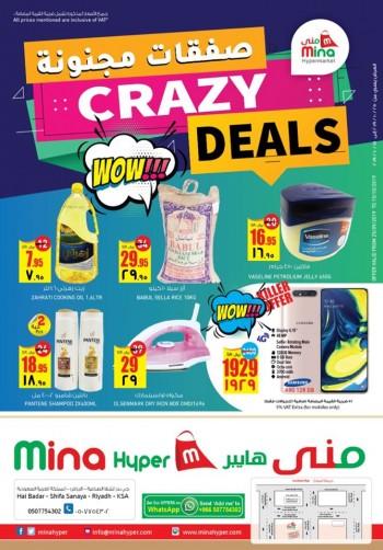 Mina Hypermarket Mina Hyper Crazy Deals
