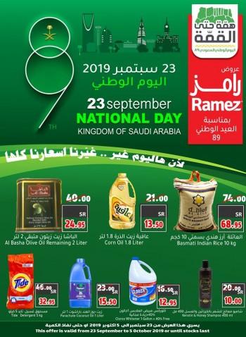 Ramez Ramez National Day Offers