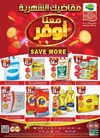 Othaim Markets Abdullah AlOthaim Markets Save More Offers