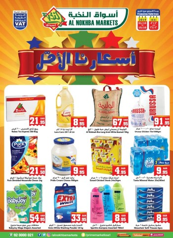 Al Nokhba Markets Al Nokhba Markets Best Offers