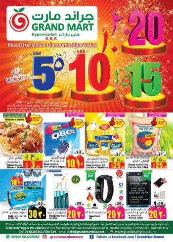 Grand Mart Grand Mart Hypermarket Wowsome Offers