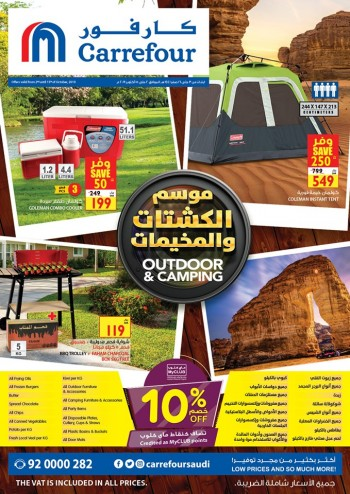 Carrefour Carrefour Outdoor & Camping Offers